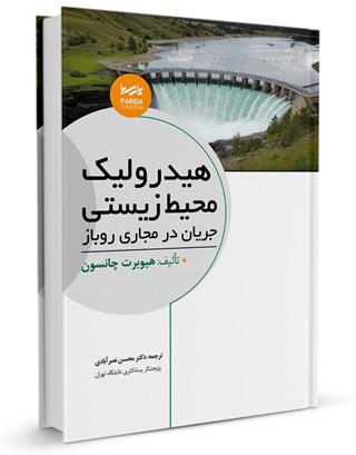کتاب هیدرولیک محیط زیستی