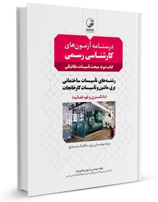 کتاب درسنامه آزمون کارشناسی رسمی تاسیسات ساختمانی برق ماشین کارخانجات