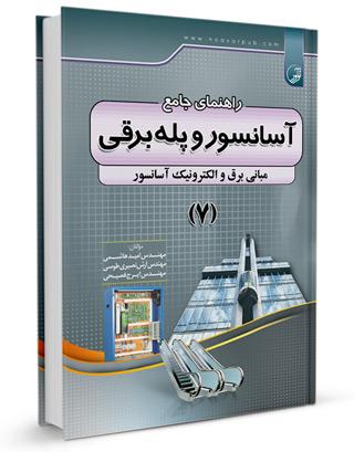 کتاب راهنمای جامع آسانسور و پله برقی 7