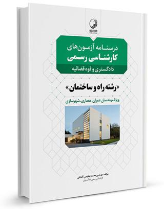 کتاب درسنامه آزمونهای کارشناسرسمی راه و ساختمان، شهرسازی و معماری