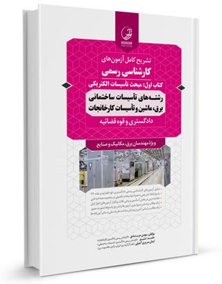کتاب سوالات آزمون کارشناسی رسمی تاسیسات ساختمانی و کارخانجات (الکتریکی)