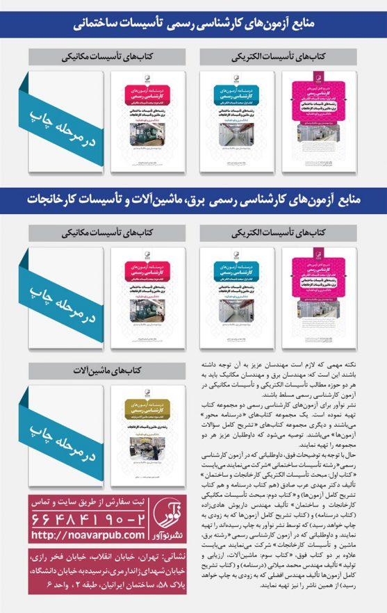 منابع کارشناسی رسمی تاسیسات