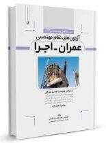 کتاب تشریح کامل سوالات آزمونهای نظام مهندسی عمران اجرا