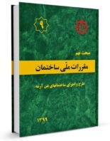 کتاب مبحث نهم مقررات ملی ساختمان (طرح و اجرای ساختمانهای بتن آرمه)
