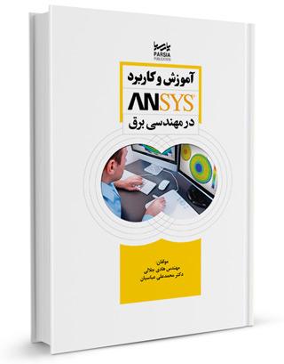 كتاب آموزش و کاربرد ANSYS در مهندسی برق