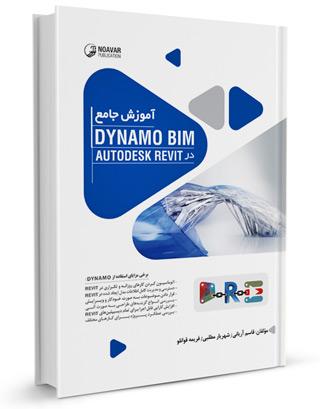 آموزش Dynamo BIM در AutoDESK Revit (کتاب آموزش داینامو در رویت )