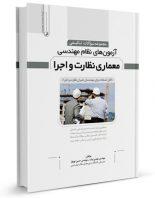 كتاب مجموعه سوالات تالیفی آزمونهای نظام مهندسی معماری نظارت و اجرا