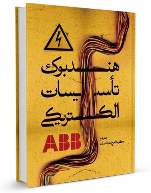 کتاب هندبوک تأسیسات الکتریکی ABB