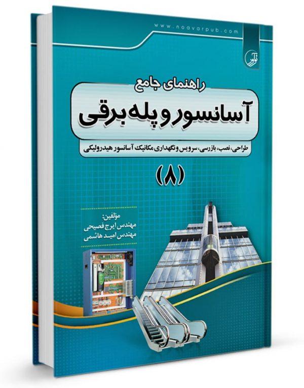 کتاب راهنمای جامع آسانسور و پله برقی 8