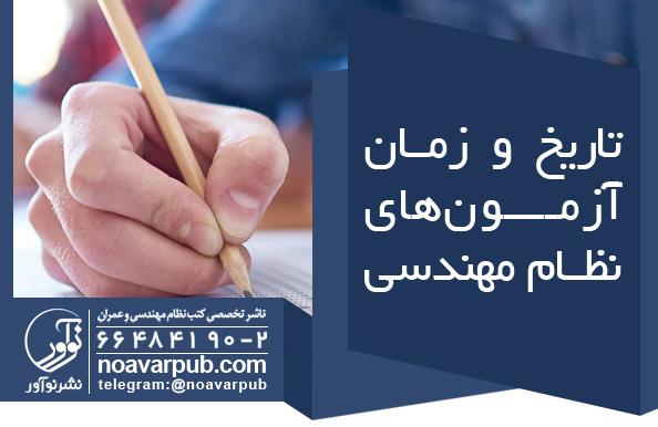 ثبت نام و زمان آزمون نظام مهندسی شهریور و مهر ۱۳۹۹