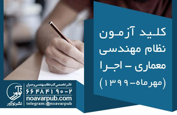 کلید آزمون نظام مهندسی معماری اجرا مهر ۱۳۹۹