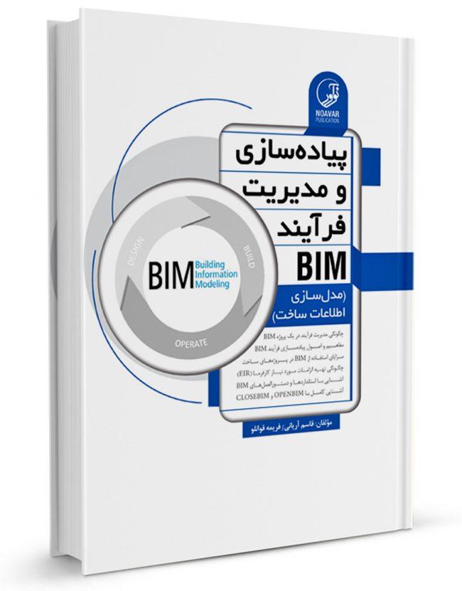 کتاب پیادهسازی و مدیریت فرآیند BIM