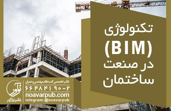 تکنولوژی BIM در صنعت ساختمان