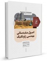 کتاب اصول مقدماتی مهندسی ژئوتکنیک