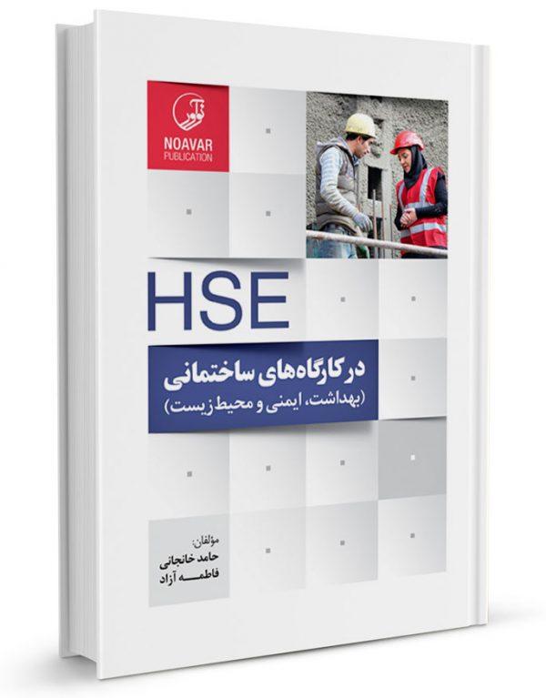 کتاب HSE در کارگاههای ساختمانی