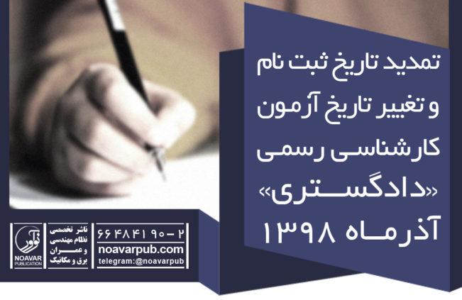 تاریخ ثبت نام و تاریخ آزمون کارشناسی رسمی سال 98 تغییر کرد