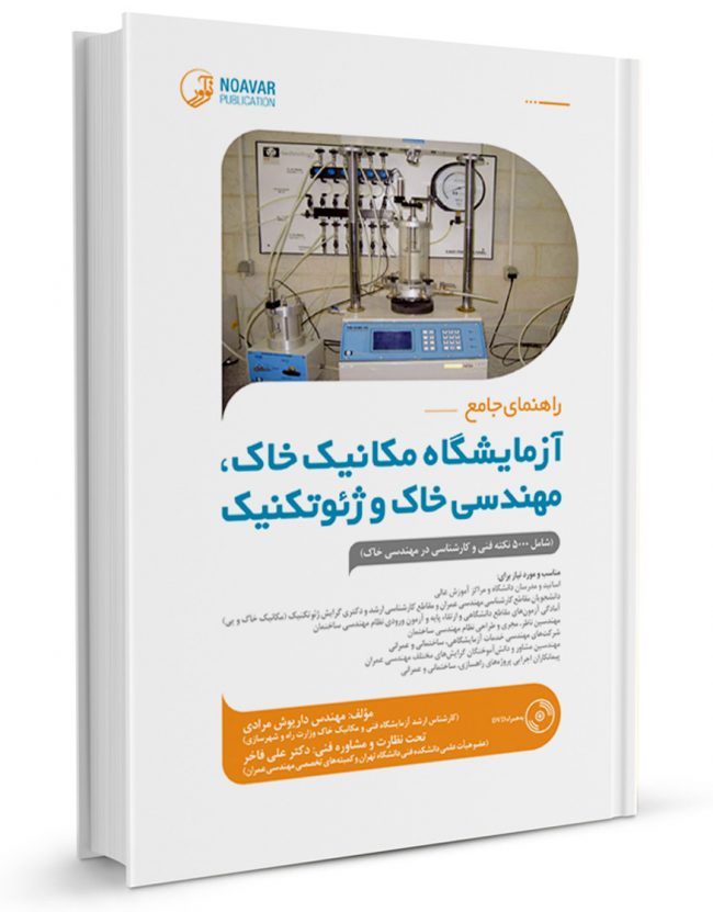 کتاب راهنمای جامع آزمایشگاه مکانیک خاک، مهندسی خاک و ژئوتکنیک