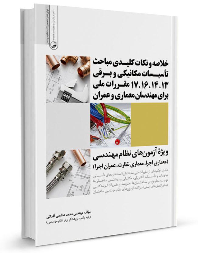 خلاصه و نکات کلیدی مباحث تاسیسات مکانیکی و برقی 13،14،16،17 مقررات ملی برای مهندسان معماری وعمران
