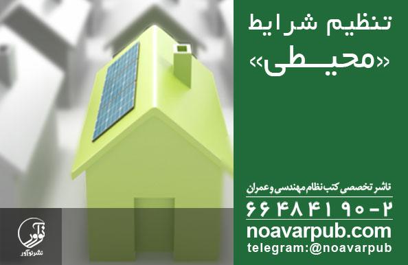 تنظیم شرایط محیطی و صرفه جویی در مصرف انرژی