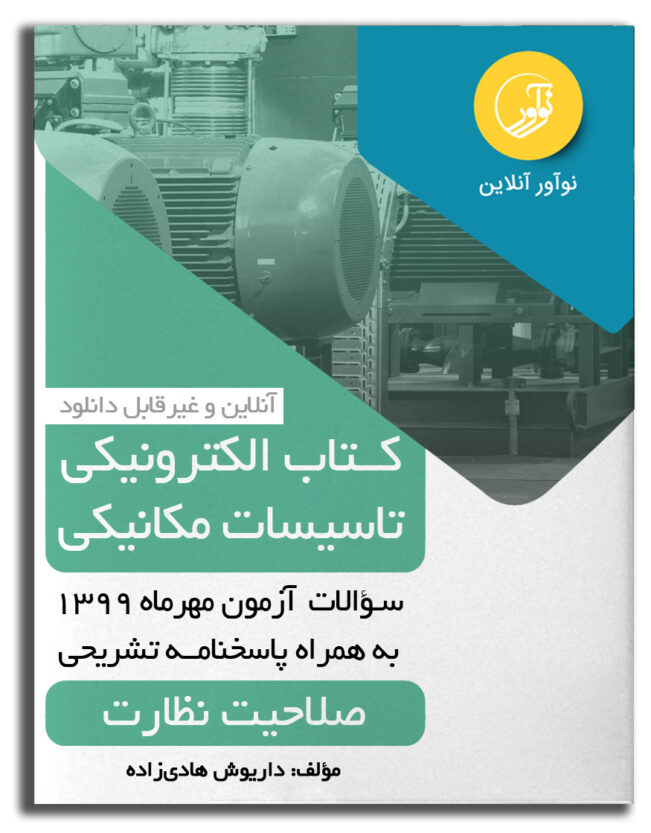 کتاب الکترونیکی سوالات و پاسخ تشریحی تاسیسات مکانیکی (نظارت) (هادی زاده) آزمون مهر 1399