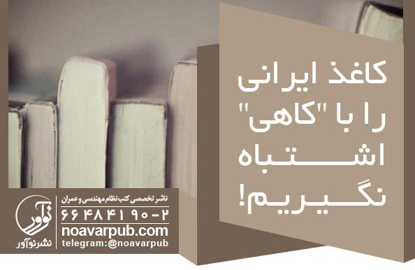 """کاغذ ایرانی را با """"کاهی"""" اشتباه نگیریم!"""
