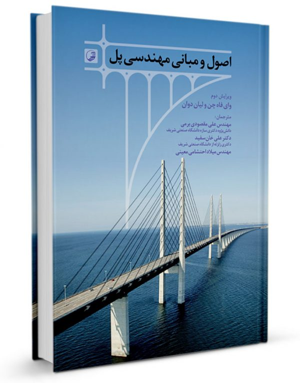 کتاب مهندسی پل