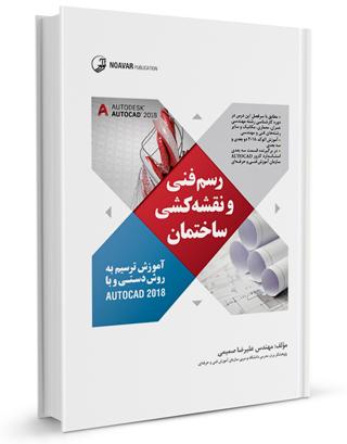 كتاب رسم فنی و نقشه کشی ساختمان