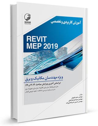 کتاب آموزش کاربردی و تخصصی REVIT MEP 2019