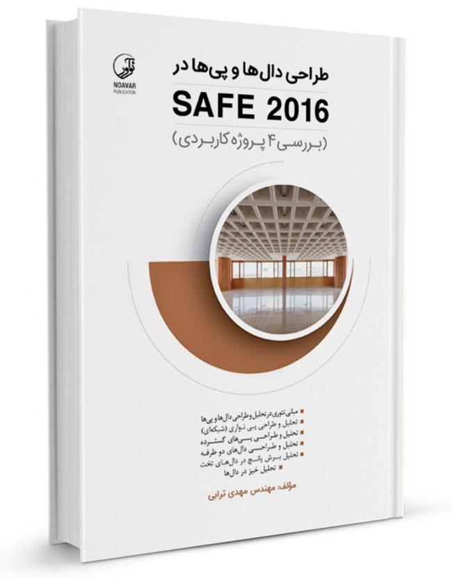 کتاب طراحی دالها و پیها در SAFE 2016
