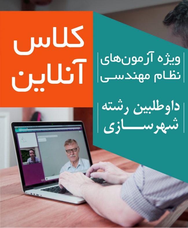 کلاسهای آمادگی آزمون نظام مهندسی نیمه دوم آبان 1399 دوره آنلاین شهرسازی کد#5