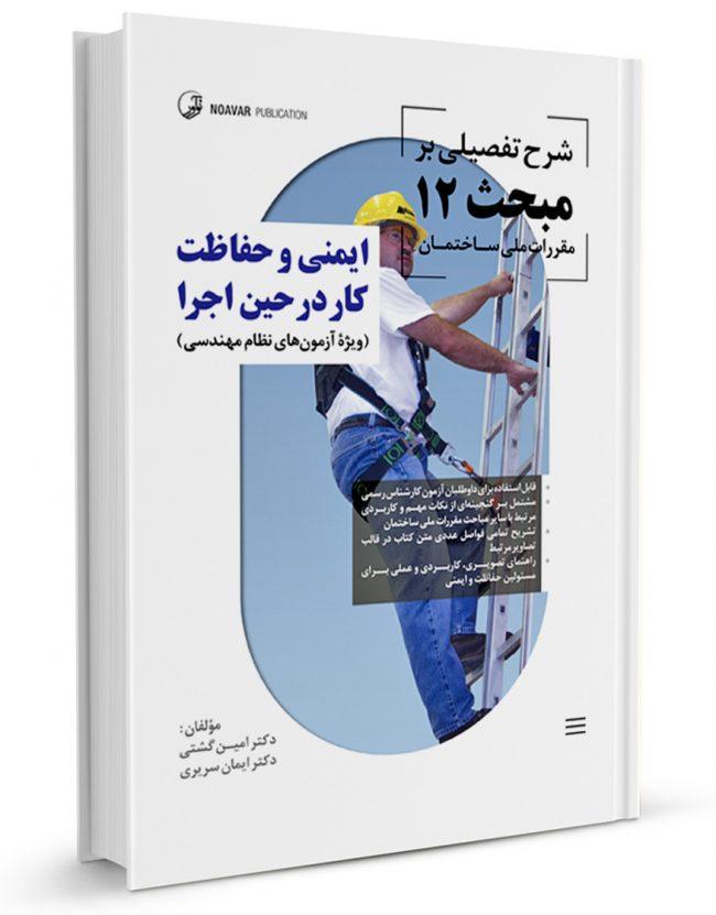 کتاب شرح تفصیلی بر مبحث 12 مقررات ملی ساختمان