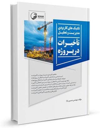 کتاب مدیریت و تحلیل تاخیرات در پروژه