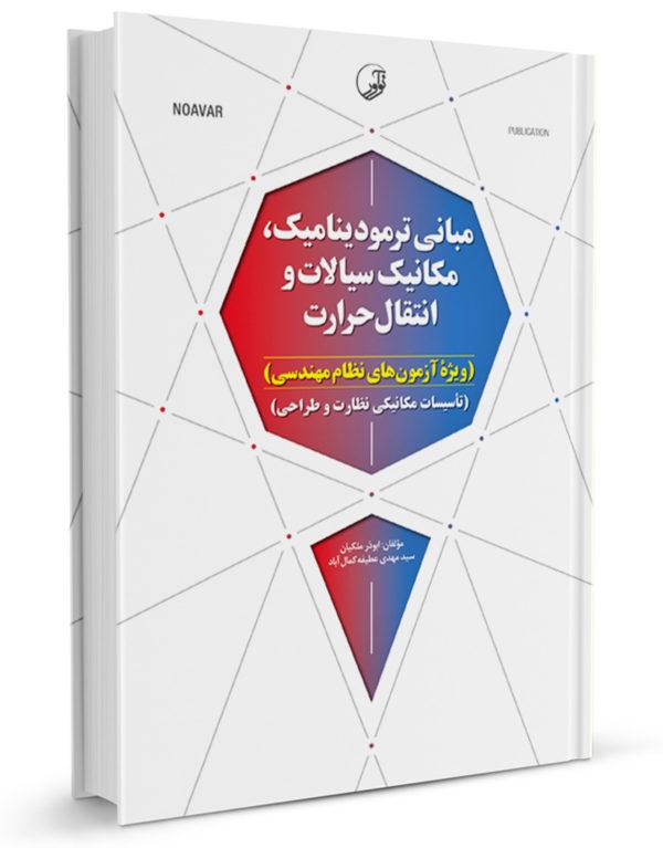 کتاب مبانی ترمودینامیک، مکانیک سیالات و انتقال حرارت