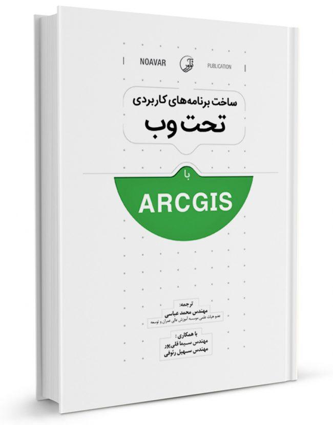 ساخت برنامههای کاربردی تحت وب با ArcGIS