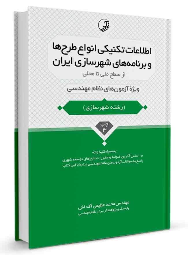 کتاب اطلاعات تکنیکی انواع طرحها و برنامههای شهرسازی ایران از سطح ملی تا محلی