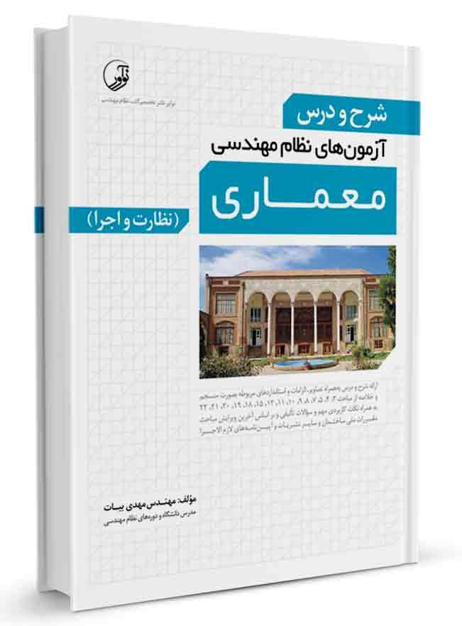 کتاب شرح و درس آزمونهای نظام مهندسی معماری (نظارت و اجرا)