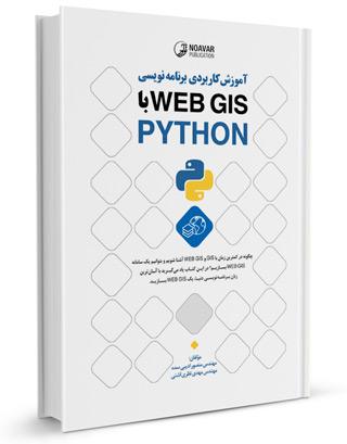 کتاب آموزش برنامه نویسی web gis با python