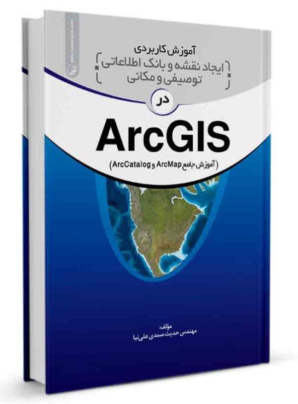 کتاب آموزش کاربردی ایجاد نقشه و بانک اطلاعاتی توصیفی و مکانی در ArcGIS
