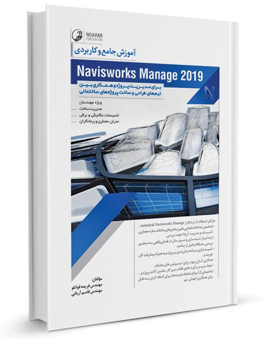 کتاب آموزش 2019 navisworks