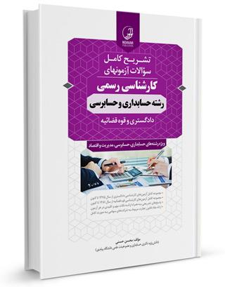 کتاب سوالات آزمونهای کارشناسی رسمی حسابداری و حسابرسی
