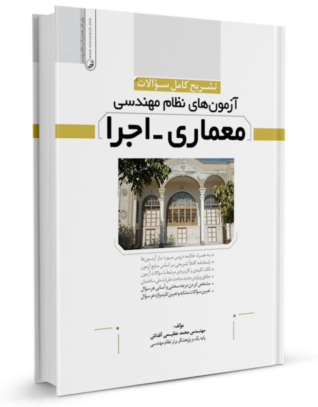 کتاب تشریح سوالات آزمون نظام مهندسی معماری اجرا