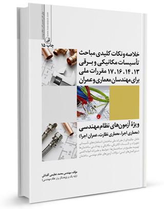 خلاصه مباحث 13، 14، 16، 17 مقررات ملی