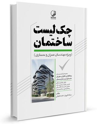 کتاب چک لیست ساختمان ویژه عمران معماری