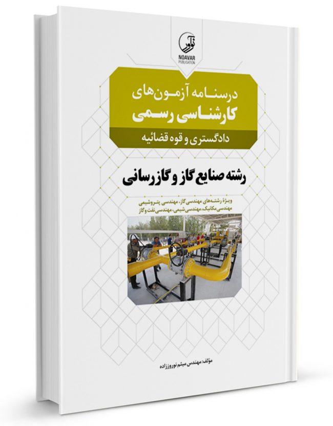 کتاب درسنامه آزمونهای کارشناسی رسمی دادگستری و قوه قضائیه رشته صنایع گاز و گازرسانی