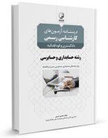 کتاب درسنامه کارشناسی رسمی حسابداری و حسابرسی