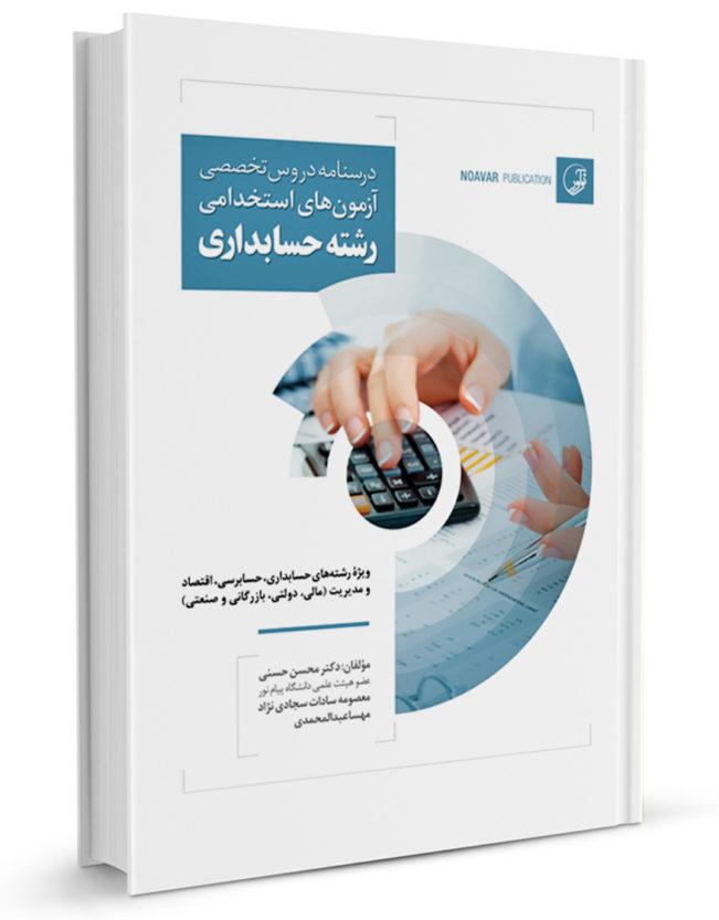 کتاب درسنامه دروس تخصصی آزمونهای استخدامی رشته حسابداری