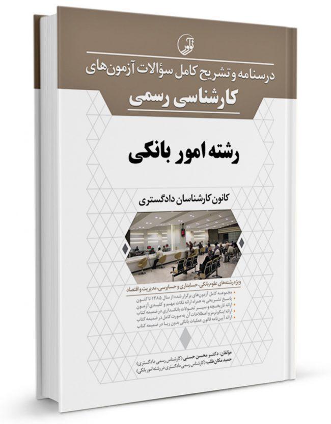 کتاب آزمون کارشناسی رسمی امور بانکی