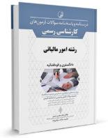 کتاب درسنامه و پاسخنامه سوالات آزمون کارشناسی رسمی رشته امور مالیاتی