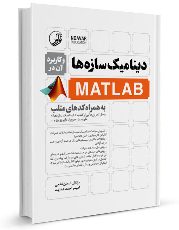 کتاب دینامیک سازهها و کاربرد آن در MATLAB