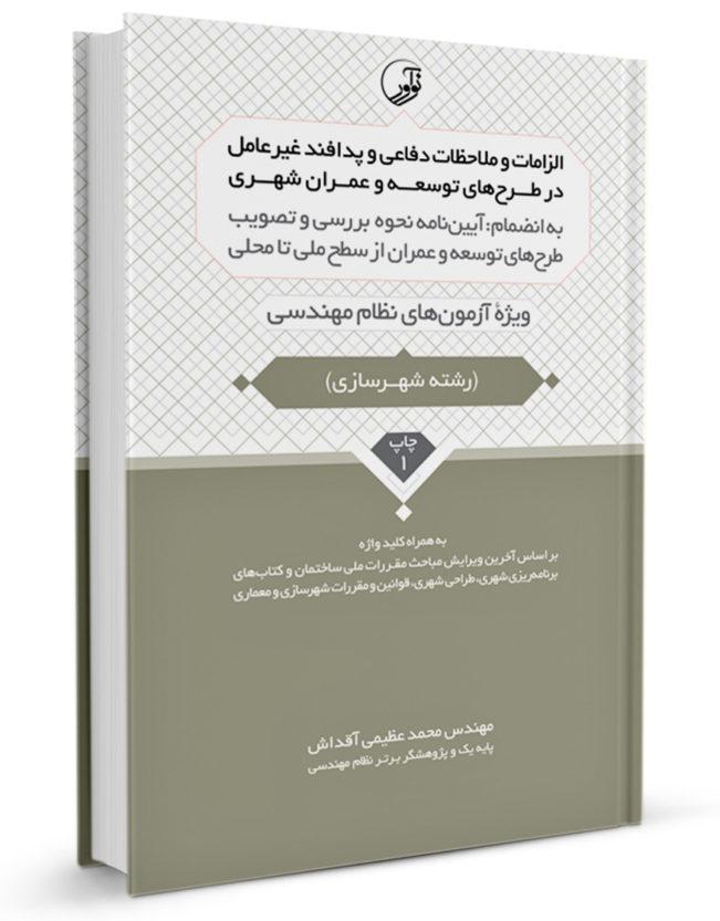 کتاب الزامات و ملاحظات دفاعی و پدافند غیرعامل در طرحهای توسعه و عمران شهری